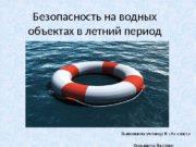 Безопасность на водных объектах в летний период Выполнила