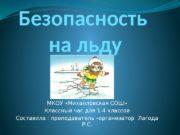 Безопасность на льду МКОУ «Михайловская СОШ» Классный час
