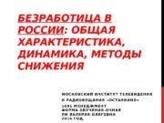 БЕЗРАБОТИЦА В РОССИИ : ОБЩАЯ ХАРАКТЕРИСТИКА,  ДИНАМИКА,