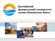Миссия Балтийского федерального университета им. И. Канта –