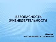 Презентация БЖД лекции 2014-2015 модуль 1 Минеевой А.Т.