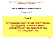 1 Санкт – Петербургская государственная академия  ветеринарной