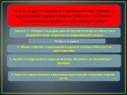 Тема 4:  «Защита населения и территорий при