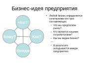 Презентация БИ и Планирование