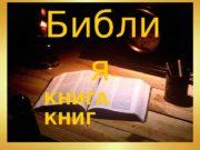 Библи я — КНИГА КНИГ  Какой поэт,