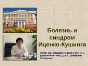 Автор: зав. кафедрой эндокринологии и диабетологии КГМУ, д.