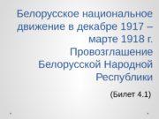 Белорусское национальное движение в декабре 1917 – марте