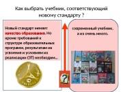 Презентация bio him geo 2100 kratkiy