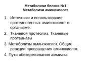 Метаболизм белков № 1 Метаболизм аминокислот 1. Источники