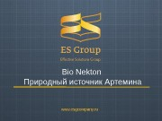 Bio Nekton Природный источник Артемина www. esgcompany. ru