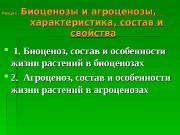 Презентация БИОЦЕНОЗ И АГРОЦЕНОЗ