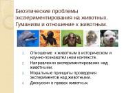Биоэтические проблемы экспериментирования на животных.  Гуманизм и