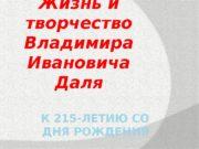 К 215 -ЛЕТИЮ СО ДНЯ РОЖДЕНИЯЖизнь и творчество