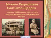 Михаил Евграфович Салтыков-Щедрин  родился 15(27) января 1826