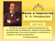(1821 -1878) Жизнь и творчество Н. А. Некрасова