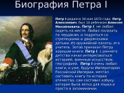 Презентация Биография Петра I