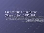 Презентация Биография Стив Джобс Steve Jobs