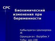 Биохимический изменения при беременности Қабылдаған : : Шалхарова