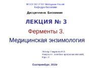 ЛЕКЦИЯ № 3 Ферменты 3.  Медицинская энзимология