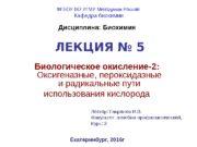 ЛЕКЦИЯ № 5 Биологическое окисление-2: Оксигеназные, пероксидазные и