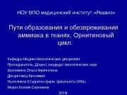 Презентация biokhimia 333gr farm fak Moroz K S 2