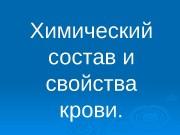 Презентация Biokhimia krovi KOS