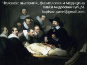 Человек: анатомия, физиология и медицина Павел Андреевич Купцов