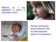 Ребенок за 1 год удваивает в росте и