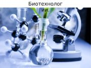 Биотехнолог ии.  Биотехнология – это процесс получения