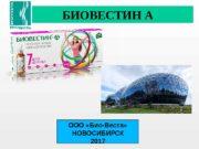 БИОВЕСТИН А ООО «Био-Веста» НОВОСИБИРСК 2017  О