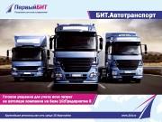 Презентация bit-avtotransport-present
