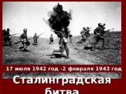 Сталинградская битва 17июля 1942 год -2февраля 1943 год