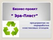 """Бизнес-проект """" """" Эра-Пласт """"""""   предприятие"""