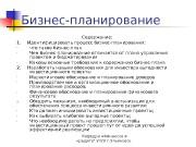 Презентация Бизнес-план — main 57с УлГУ