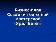 Бизнес-план Создания багетной мастерской  «Урал Багет»