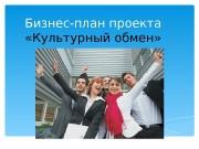 Бизнес-план проекта  «Культурный обмен»   Обеспечить