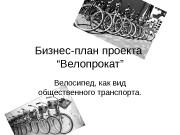 """Бизнес-план проекта """" Велопрокат """" Велосипед, как вид"""