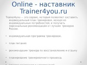Online — наставник Trainer 4 you. ru Trainer