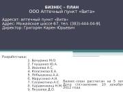 БИЗНЕС – ПЛАН ООО Аптечный пункт «Вита» Адресат: