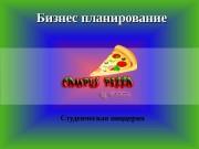 Презентация biznes plan picceriya campus pizza