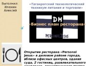 «Бизнес план ресторана»  «Описание проекта» «Таганрогский