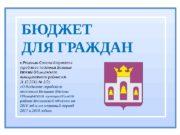 БЮДЖЕТ ДЛЯ ГРАЖДАН к Решению Совета депутатов городского