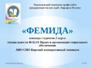 Национальный чемпионат профессий и предпринимательских идей «Карьера в
