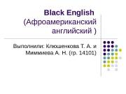 Black English  (Афроамериканский английский ) Выполнили: Клюшенкова