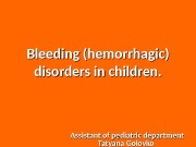 Презентация bleeding disordes in children