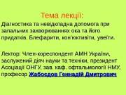 Презентация Блефариты коньюнктивиты увеиты