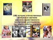 100 лучших отечественных фильмов в системе духовно-нравственного воспитания
