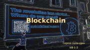 Blockchain Сергей Баландин КФ 1 -3  План