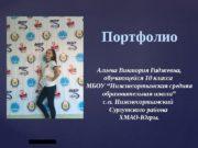 { Алиева Виктория Раджевна, обучающейся 10 класса МБОУ