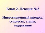 11 Блок 2. Лекция № 2 Инвестиционный процесс,